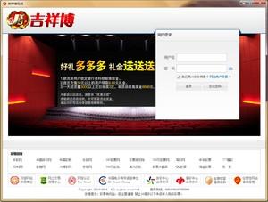 吉祥博平台登陆页面