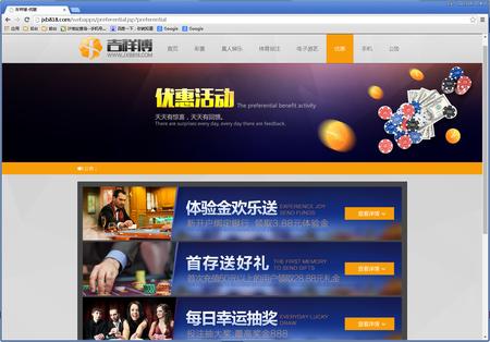 吉祥博娱乐-新程序-优惠活动页面